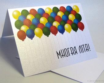 MNOHAYA LITA Ukrainian Birthday Card 5.5 x 4.25 | Balloons