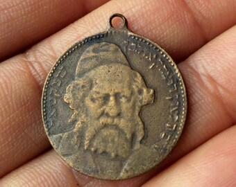JUDAICA PALESTINE RABBI Yitzchak Elchanan Spektor Rare  Medal  Yitzchak Elchanan