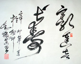 CHINESE CALLIGRAPHY--A Light Heart Lives Long.