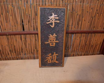 Chinese Wood Carved Sign With 3 Chinese Characters