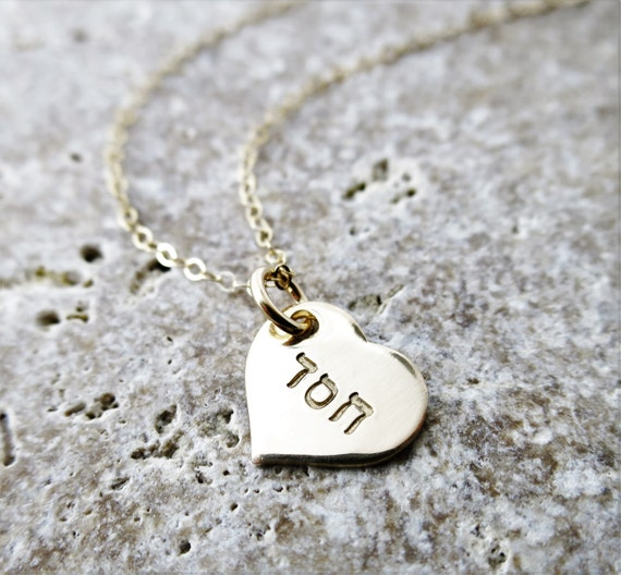 Hebrew Necklace - Hesed Jewelry - Chesed Necklace - Hebrew Heart - Gold Heart Necklace - 14k Gold Fill - Hand Stamped Hebrew - Judaica