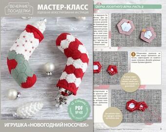"PDF Sewing Tutorial ""Christmas sock"" (in Russian)"