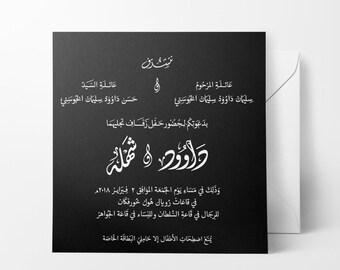 Digital Full Wedding Invitation Wording in Arabic