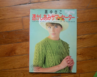 Lacy Sweater In Summer, Vintage Crochet Knitting Craft Japanese Used Book, Yukiko Kuro, Out of Print, Destash