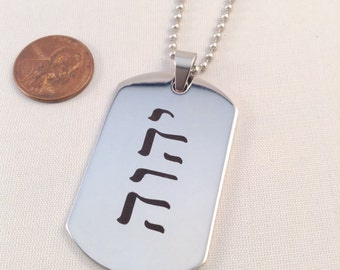 """JW Tetragrammaton or Best Life Ever Dog Tag Stainless Steel, with 24"""" stainless steel Ball Chain.  Blue velvet gift pouch included."""