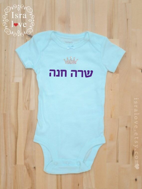 Personalized hebrew onesie jewish baby gifts hebrew name personalized hebrew onesie jewish baby gifts hebrew name princess jewish naming gift mazel tov jewish baby bodysuit by isralove negle Gallery