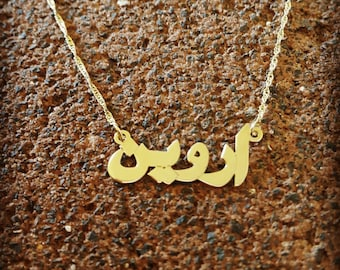 REAL GOLD Arabic Name Necklace / my name spelled in Arabic / 14 ct yellow gold name necklace / Farsi name necklace / arabic wedding gift