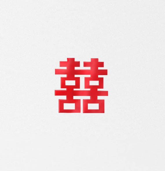 Double Happiness Shuang Xi Symbol Of Marriage Chinese
