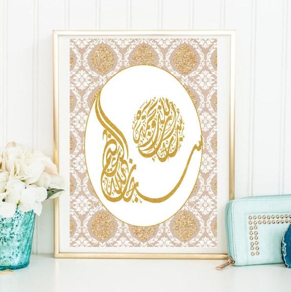 Quran Wall Art Print Home Decor Wall Print Tasbih Nursery Art