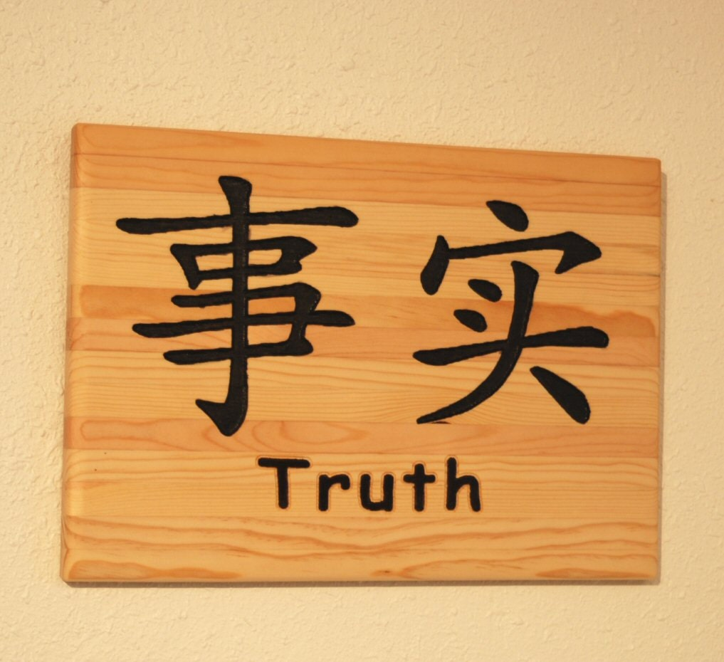 Truth and the chinese symbol for truth 10159 request a custom order and have something made just for you buycottarizona