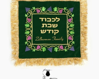 Custom Embroidered Challah Cover. Judaica. Jewish Home. Jewish personalized gift. Shabbat blessing. Jewish wedding gift. Shabbat Shalom