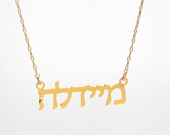 meydalle necklace, inspirational jewelry, quote necklace, Hebrew letters