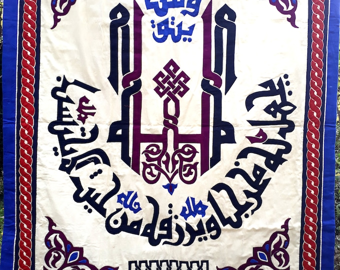 Tenture islamique cousue par les fabricants de tente du Caire. Verset coranique. artisanat typiquement égyptien, pièce unique