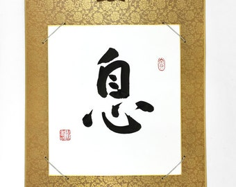 Rest the Mind - Calm Abiding - Chinese Calligraphy - Contemplative Art - Zen - B&W - Wall Art - World Peace - Shikishi Board Hanging Frame