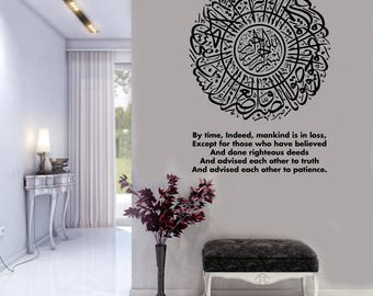 Surah Asr Islamic wall Stickers, Islamic Calligraphy Home decor 825x600mm