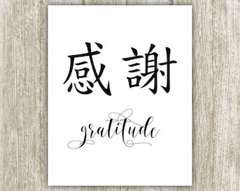 Gratitude Printable Chinese Character Symbol Typography Art Asian Be Grateful Quote Print 8x10 Instant Download Hand Lettered Calligraphy