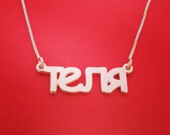 Ukrainian Name Necklace Ukrainian Name Design Birthday Ukrainian Name Pendant Ukrainian Necklace Cyrillic Name Necklace ім'я намисто