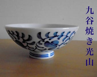 Japanese vintage porcelain Kutaniyaki Mitsuyama Blue & White Rice Bowl Cup with Arabesque Design 九谷焼き光山