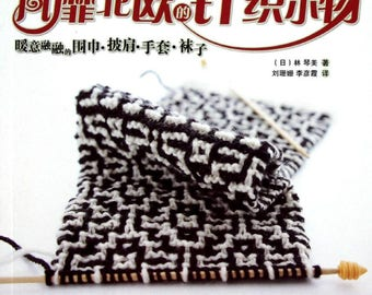 """23 JAPANESE KNITTING PATTERN-""""Happy Knitting!""""-Japanese Craft E-Book #447.Scarf-Shawl-Gloves Socks.Two Instant Download Pdf files."""
