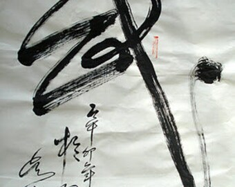 CHINESE CALLIGRAPHY -Kung Fu
