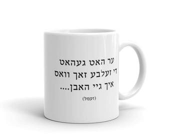 Zemel Mug 2, Yiddish Jewish Comedy Quote - Huben