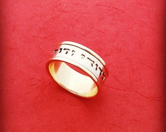 I am my beloved's, and my beloved is mine ring Hebrew wedding ring Hebrew name ring Hebrew wedding band