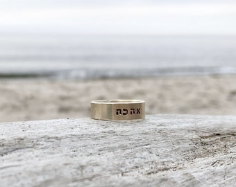 Love - Ahava - Hand Stamped - Hebrew Ring - Gold Filled - Choice of Metal - Judaica - Jewish