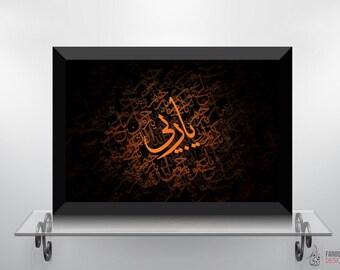 Yaa Rabb - Islamic Wall Art and Arabic Calligraphy | Islamic Decor and Art Prints | Modern Islamic Wall Art & Digital Paintings | Orange