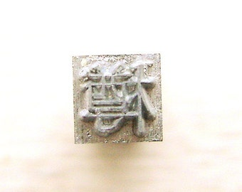 Japanese Typewriter Key - Metal Stamp - Vintage Stamp - Chinese Character - Kanji Stamp - Japanese Vintage  Barrel