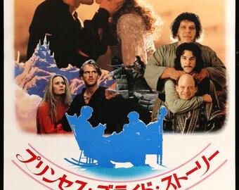 "Original Movie Poster - Princess Bride (1987) Original Japanese B2 Movie Poster - 20"" x 29"""