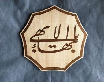 "Baha'i Greatest Name Wood Inlay 7"" Plaque"