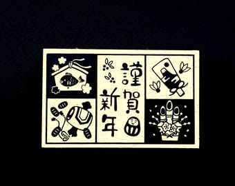 New Year Rubber Stamp - Traditional Japanese Rubber Stamp - New Year Symbols - Kanji Stamp - Large Size