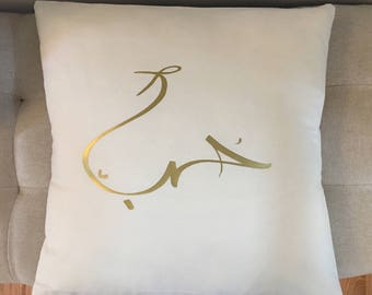 love decorative pillow cover in Arabic - arabic calligraphy pillow cover