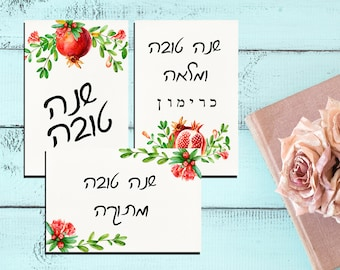 Hebrew Rosh Hashanah cards kit, Hebrew Shana Tova cards kit, Happy new year, Pomegranate cards, Jewish new year, Shana Tova printable