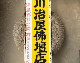 Vintage Japanese Enamel Sign