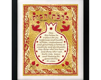 Jewish Home Blessing Framed Wall Art