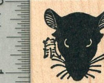 Year of the Rat Rubber Stamp, Chinese New Year, Zodiac D32405 Wood Mounted