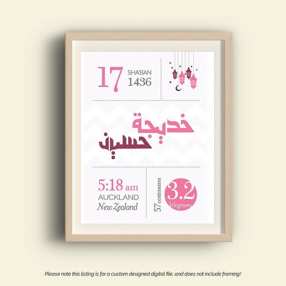 Custom arabic name with baby birth info print arabic baby negle Choice Image