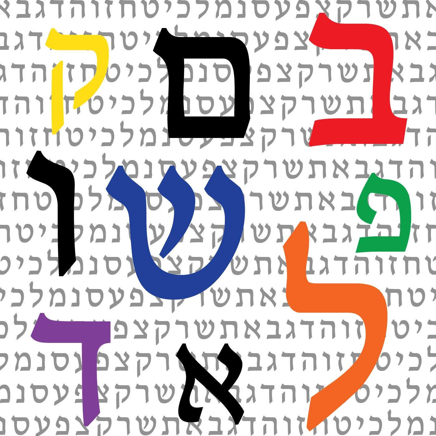 Colorido Alfabeto Jud O Del Hebreo Cl Sico Letras Colores Alef # Muebles En Hebreo