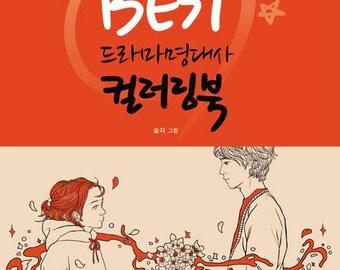 New book : korean soap opera lines coloring book