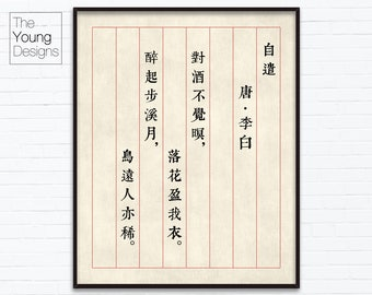 Chinese poem of Tang Dynasty, Handwriting Calligraphy, Amusing Myself, traditional brush pen, flashcard, ancient oriental art, home decor