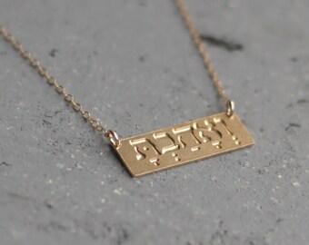 ואהבת Necklace, Hebrew Necklace, Love Necklace, Judaica, Jewish Jewelry, Bat Mitzva Gift, Ahava Necklace, Ahava Jewelry, Kabbalah Inspired