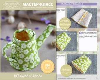 "PDF Sewing Tutorial ""Easter decoration — Watering pot"" (in Russian)"