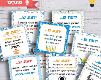 Lunch Notes - Hanukkah Hebrew (9 notes) | פתקי אוכל להדפסה | חנוכה | Learn Hebrew| עברית | קבצים דיכיטליים