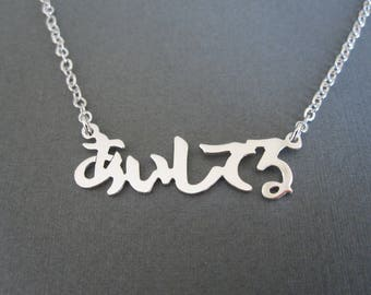 Personalized White Gold Japanese Name Necklace - Japanese Name Gift - Hiragana Katakana Necklace - Japanese Hand script Name- Custom Gift