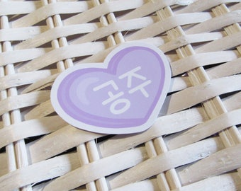 공주 - Princess Korean Heart Stickers - Hangul - Kpop Sticker