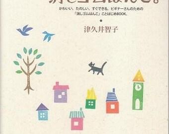 Easy Eraser Stamp Book - Japanese Craft Book