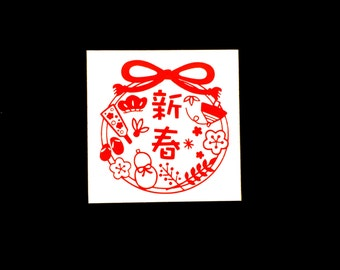 New Year Rubber Stamp - New Year Deco Stamp - Traditional Japanese Rubber Stamp -  Kanji Stamp -