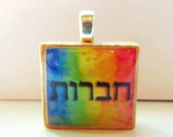 Chaverut - friendship - Hebrew Scrabble tile pendant with rainbow background