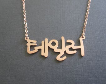 Personalized Rose Gold Korean Name Necklace - Hangul Name Necklace - Korean Necklace - Korean Jewelry - Custom Name Gift - Custom Necklace